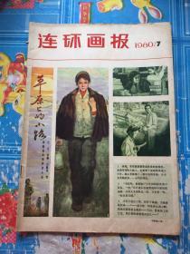 连环画报1980.7
