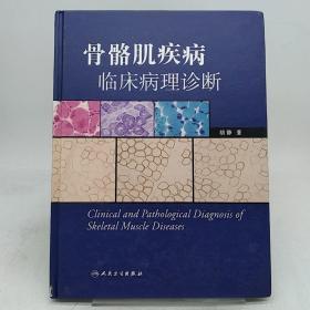 骨骼肌疾病临床病理诊断(包销1000册)