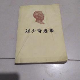 刘少奇选集、下册