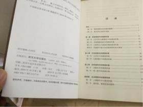 先秦文学中的楚国形象