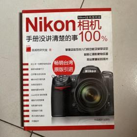 Nikon相机100%:手册没讲清楚的事