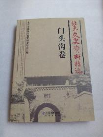 北京文史资料精选(全18卷)