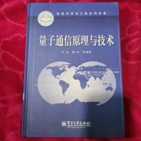 信息科学与工程系列专著:量子通信原理与技术(16开 精装)