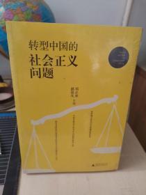 转型中国的社会正义问题