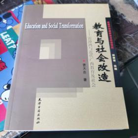 教育与社会改造:雷沛鸿与近代广西教育及社会