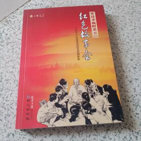 红色故事会 : 月坛九十位老党员光荣和梦想. 2