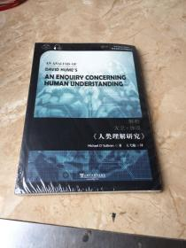 世界思想宝库钥匙丛书:解析休谟《人类理解研究》