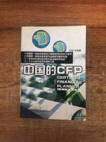 中国的CFP