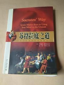 苏格拉底之道:向史上最伟大的导师学习