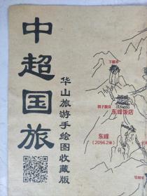 【旧地图】华山旅游手绘图  大4开  收藏版
