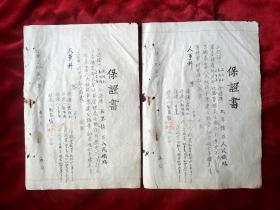 """1950年军委铁道部太原铁路局""""保证书2页""""(对历史有问题的人,私自逃亡,由保证人负责)"""