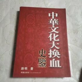 中华文化大换血 史鉴