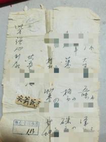50年代 乐仁堂国药店药方 此方强心利尿