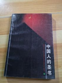 中国人的圣书论语