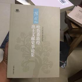 陈国灿吐鲁番敦煌出土文献史事论集