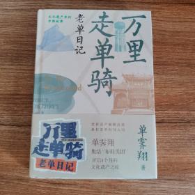 万里走单骑:老单日记