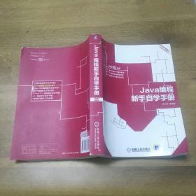 Java编程新手自学手册