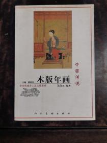 中国传统木版年画