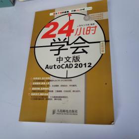 24小时学会中文版AutoCAD 2012(无盘