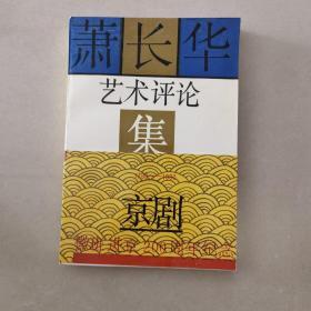 萧长华艺术评论集 1790一1990京剧徽班进京200周年纪念