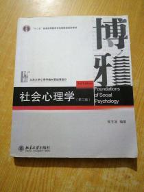 社会心理学(第三版)(有划线)