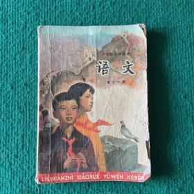 语文  第十一册(六年制小学课本)
