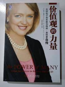 价值观的力量:全球电子商务教母梅格.惠特曼自传