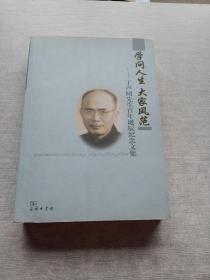 学问人生 大家风范:丁声树先生百年诞辰纪念文集