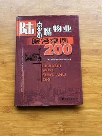 陆家嘴物业服务案例200
