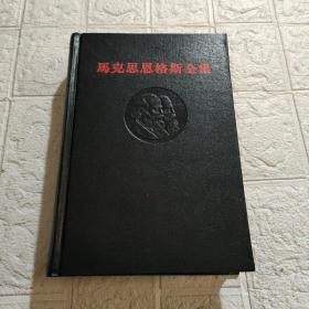 马克思恩格斯全集 第16卷