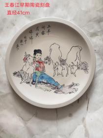 山东滨州市美协副主席王春江先生早期刻瓷作品