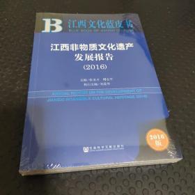 江西非物质文化遗产发展报告(2016)