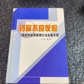 药品不良反应报告和监测管理办法实施手册二
