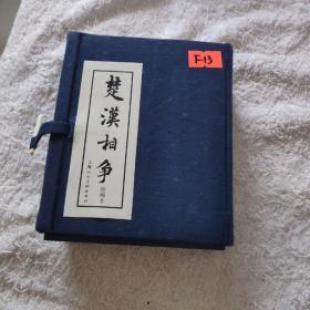 楚汉相争 连环画 全6册新版