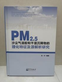 PM2.5沙尘气溶胶和干湿沉降物的理化特征及源解析研究