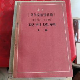 鲁迅《集外集拾遗补编》 (1928-1936)资料选辑(上卷)丁景唐签名钤印赠送给厦大教授