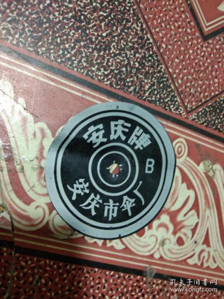 安庆伞厂安庆牌老商标