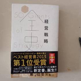 (日文原版):50Giqn十SOfS十rq十egY经营战略全史