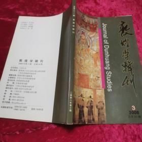 敦煌学辑刊2008年 (第3期) 总第61期