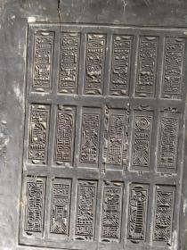"""山东曹州木版年画-清代水浒纸牌(水浒叶子)雕版 一块双面雕""""万""""字纹牌 +""""条""""纹饰牌"""