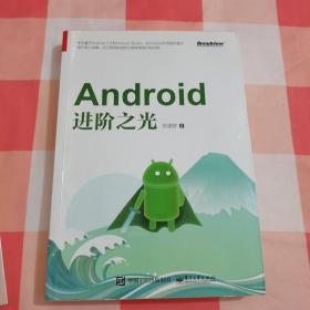 Android进阶之光【内页有几处划线,扉页有字】