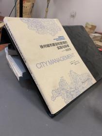 徐州城市建设和管理的实践与探索:城管篇