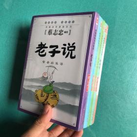 典藏国学漫画系列共5册