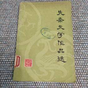 先秦文学作品选     1980年出版