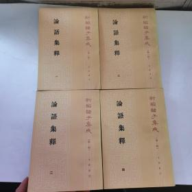 论语集释 新编诸子集成 (1-4册)