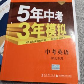 曲一线科学备考·5年中考3年模拟:中考英语(河北专用)(2013新课标)