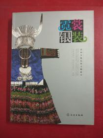 霓裳银装:贵州少数民族文物辑萃