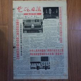 楚雄日报1999年12月20日 澳门回归纪念报纸