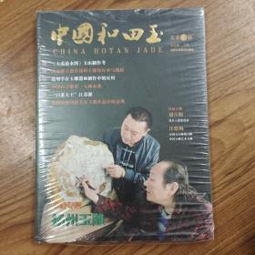 中国和田玉(总第12辑)