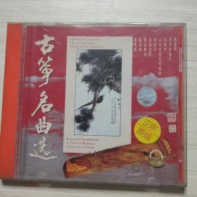 CD:古筝名曲选 李炜演奏